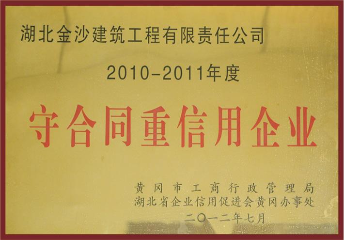 2010-2011年度黄冈市守合同重信用企业