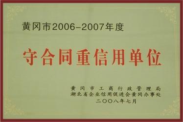 2006-2007年度黄冈市守合同重信用单位