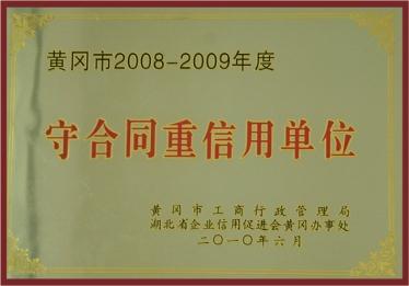 2008-2009年度黄冈市守合同重信用单位