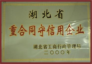 2000年度湖北省重合同守信用企业