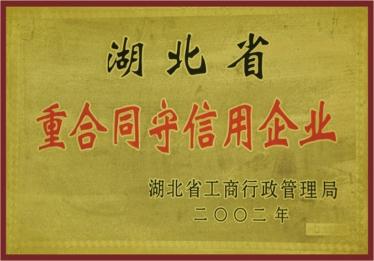 2002年度湖北省重合同守信用企业