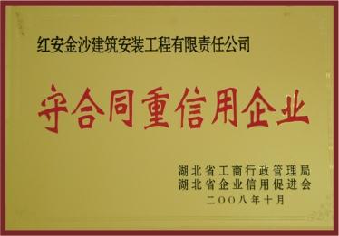 2008年度湖北省守合同重信用企业