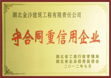 2012年度湖北省守合同重信用企业