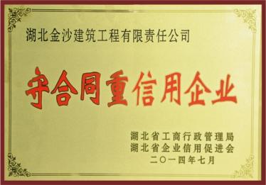 2014年度湖北省守合同重信用企业