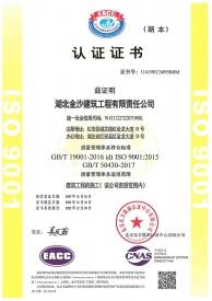 质量管理体系适用范围认证证书