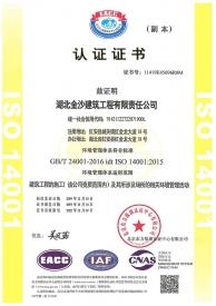 环境管理体系适用范围认证证书