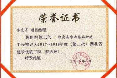 2017-2018楚天杯