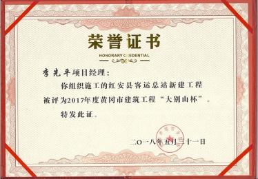 2017大别山杯证书