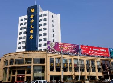 武汉金沙大酒店